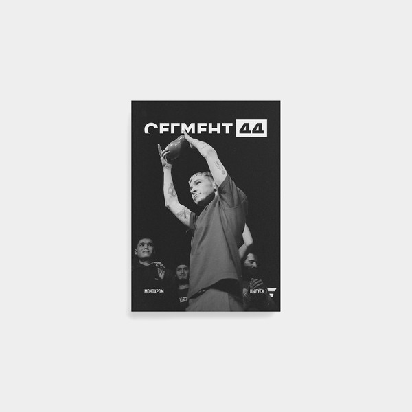 СЕГМЕНТ44 (Issue #01) by СЕГМЕНТ44